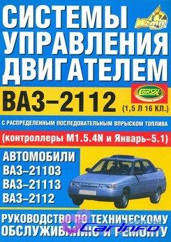 Ремонт автомобиля 2112 ваз